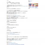 Mapionニュース(マピオン・ニュース)