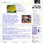 exiteニュース(エキサイト・ニュース)