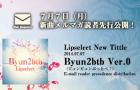 7月7日(月)メルマガ読者限定新曲先行公開!